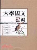 大學國文新編(二版)