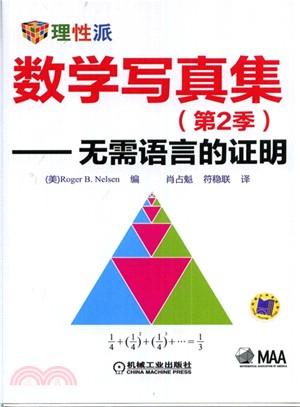數學寫真集(第2季):無需語言的證明
