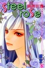 鋼鐵玫瑰 5