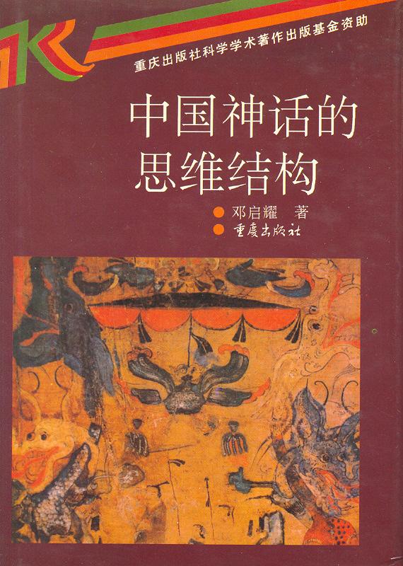 中国神话的思维结构