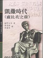 羅馬人的故事(4)凱撒時代(盧比孔之前)(精)