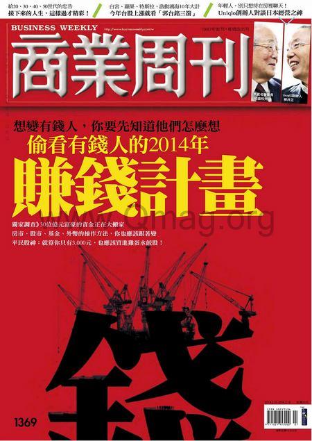 商業周刊 第1369期