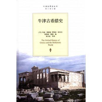 牛津古希臘史
