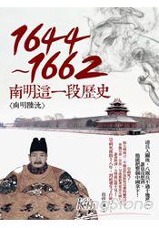 1644-1662