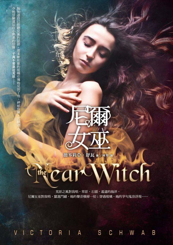 尼爾女巫 The Near Witch