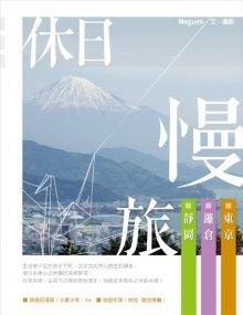 休日慢旅:東京、鐮倉、靜岡