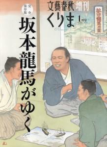 文藝春秋増刊 くりま 「坂本龍馬がゆく」 2010年 01月号