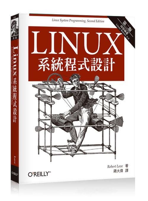 Linux系統程式設...