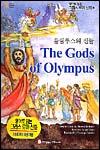 올림푸스의 신들(테잎 포함)