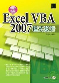 Excel VBA 2007程式設計
