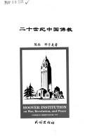 二十世纪中国�...