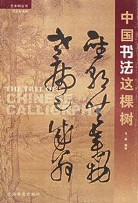 中國書法這棵樹