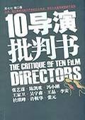 10导演批判书