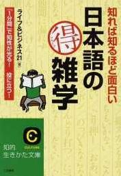 知れば知るほど面白い日本語の得雑学 「1分間」で知性が光る!役に立つ!