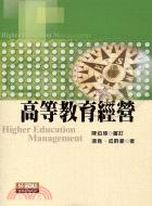 高等教育經營Higher Education Management