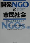 開発NGOと市民社会