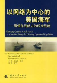 以网络为中心的美国海军