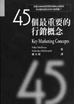45個最重要的行銷概念