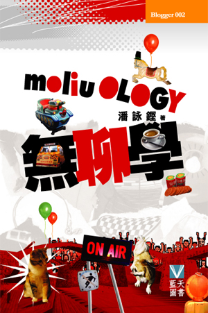 無聊學 moliuOLOGY