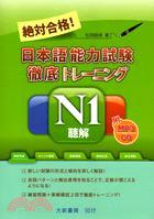 絕對合格!日本語能力試驗N1聽解