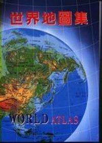 世界地圖集