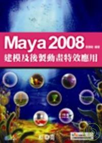 Maya 2008建模及後製動畫特效應用(附光碟)