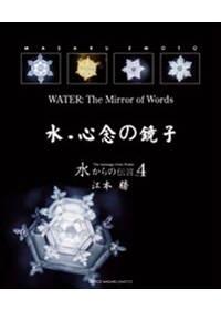 水.心念的鏡子