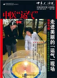 中医人沙龙第12辑