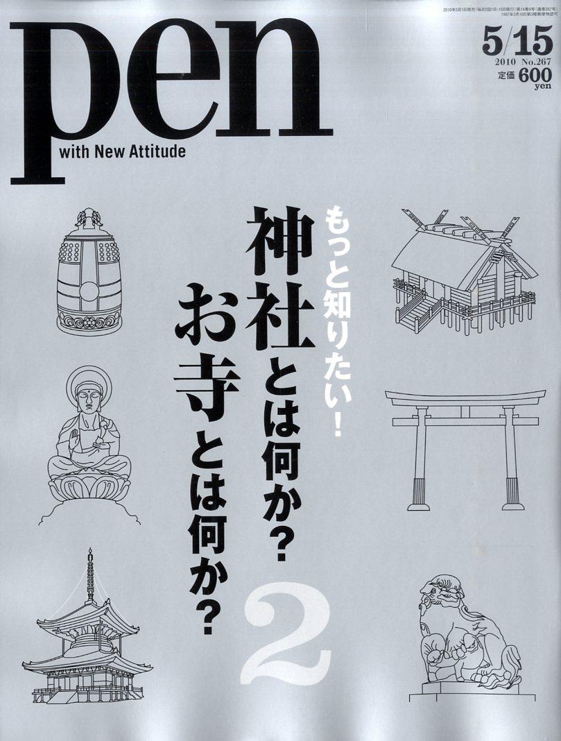 Pen (ペン) 2010年 5/15号