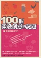 100個激發創意的謎題