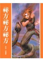 小魯兒童小說 Nc311