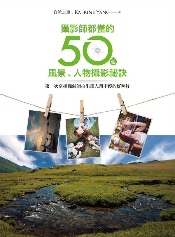 攝影師都懂的50個風景、人物攝影祕訣