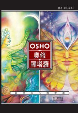 奧修禪塔羅(64開本)