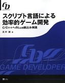 スクリプト言語による効率的ゲーム開発