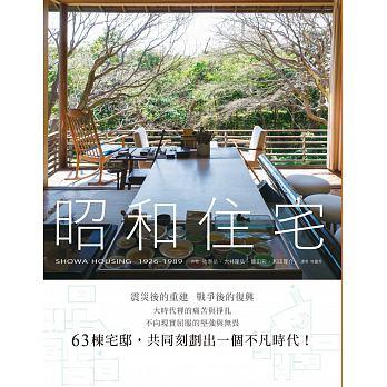 昭和住宅:震災後重建、戰爭後復興,63棟宅邸所刻劃出的不凡時代!