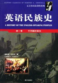 英语民族史