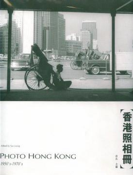 香港照相冊 PHOTO HONG KONG