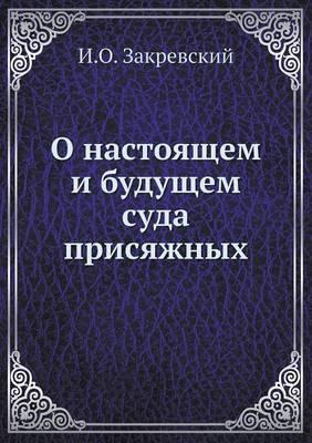 O Nastoyaschem I Buduschem Suda Prisyazhnyh