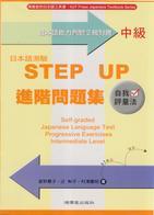 日本語測驗STEP UP進階問題集
