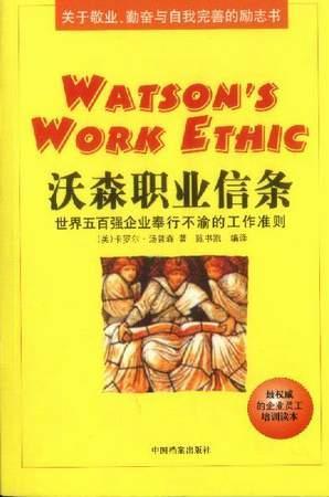 沃森职业信条