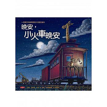 晚安,小火車晚安