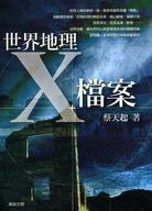 世界地理X檔案