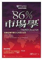86%市場學