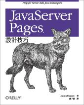 JavaServer Pages 設計技巧