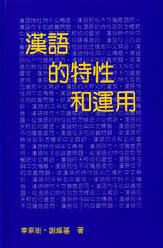 漢語的特性和運用 Writing Chinese With Reference to Its Charactistics