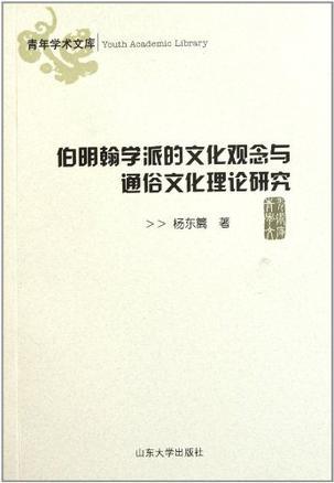 伯明翰学派的文化观念与通俗文化理论研究