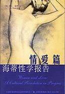 海蒂性學報告•情愛篇