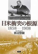日米衝突の根源1858‐1908