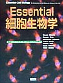 Essential細胞生�...