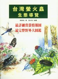 台灣螢火蟲生態導覽